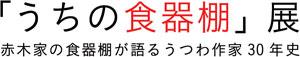 20131013_honten_title.jpg