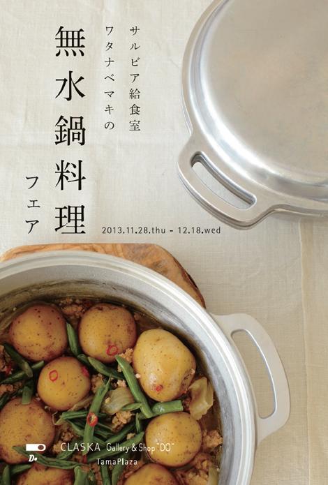 20131107_makiwatanabe_main.jpg