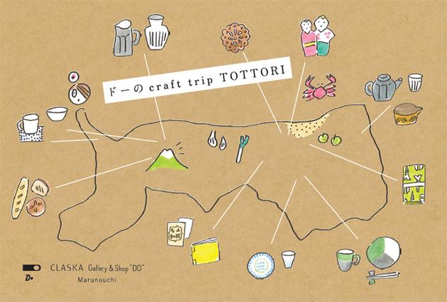 20140228_tottori_main.jpg