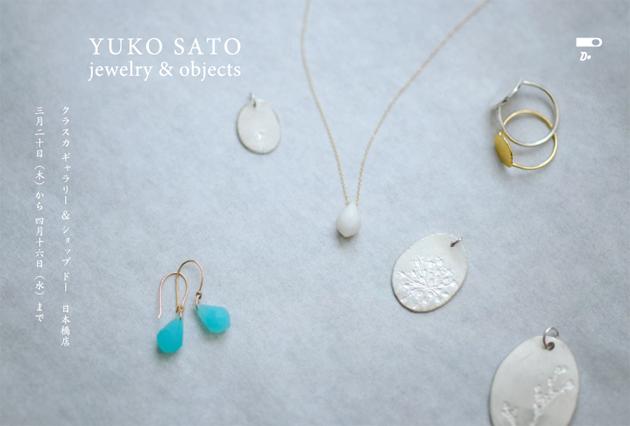 20140316_yukosato_main.jpg