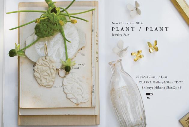 20140418_plantplant_main.jpg