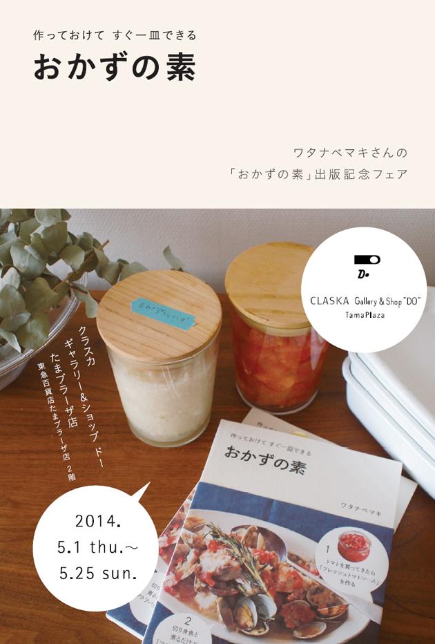 20140428_okazu_main.jpg