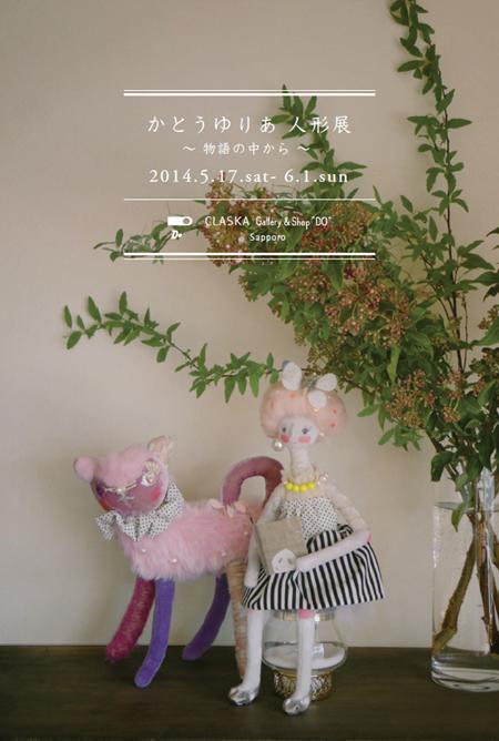 20140428_yuriakato_main.jpg