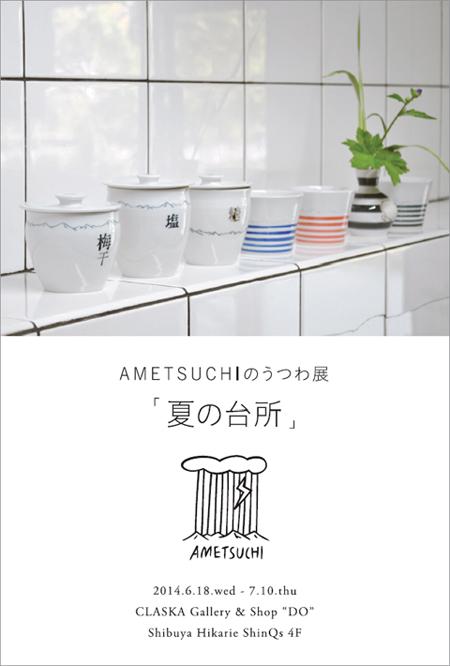 20140505_ametsuchi.jpg