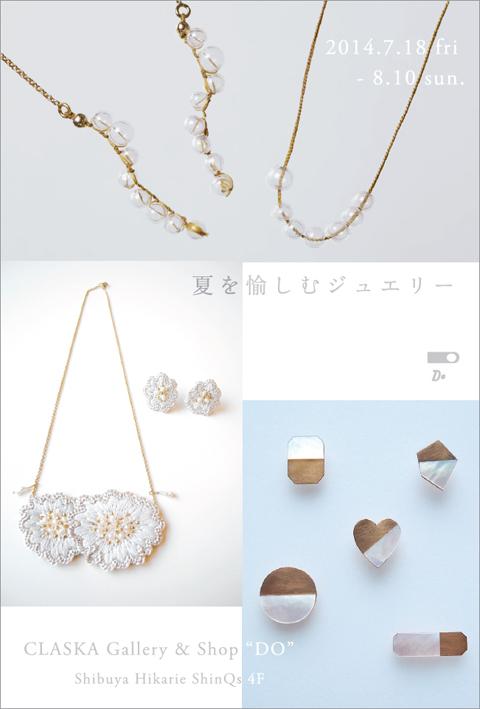 20140617_jewelry_main.jpg