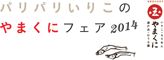 20140714_yamakuni_main.jpg