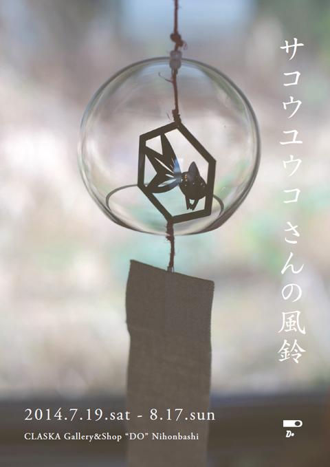 20140715_yukosako_main.jpg