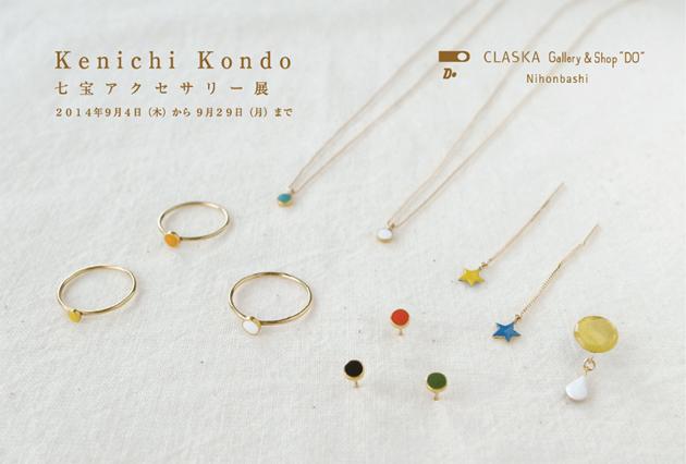 20140819_kenichikondo_main2.jpg