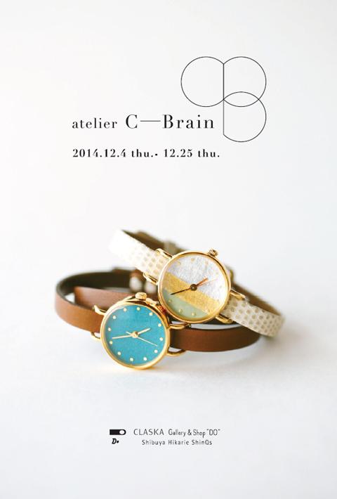 20141115_cbrain_main.jpg