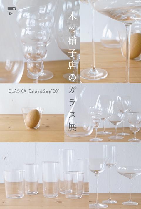 20147031_kimuraglass_main.jpg