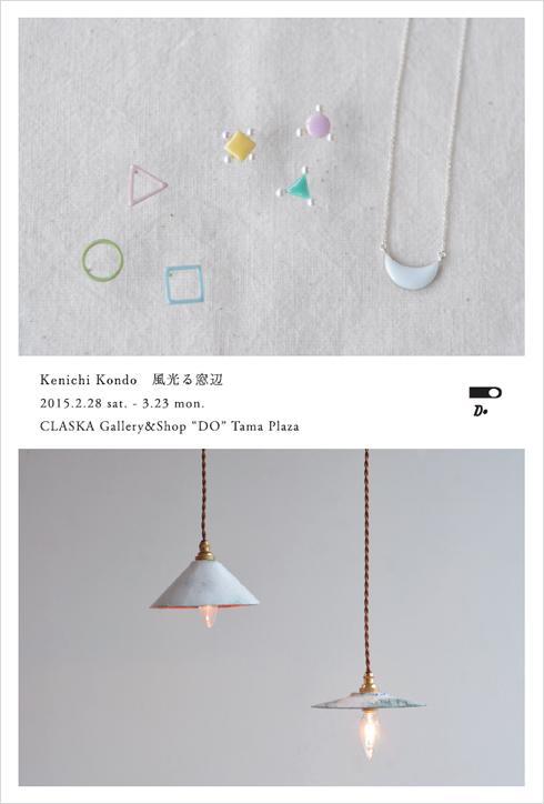 20150210_kenichikondo_main.jpg