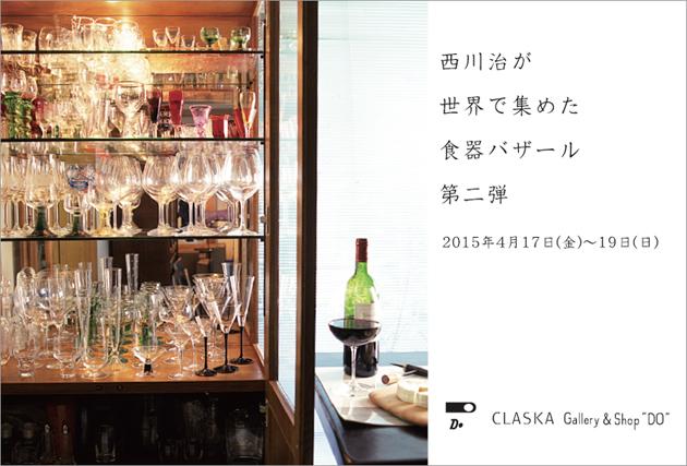 20150403_nishikawa_main.jpg