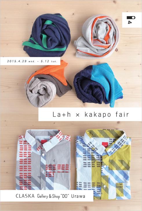 20150410_lathkakapo_main.jpg