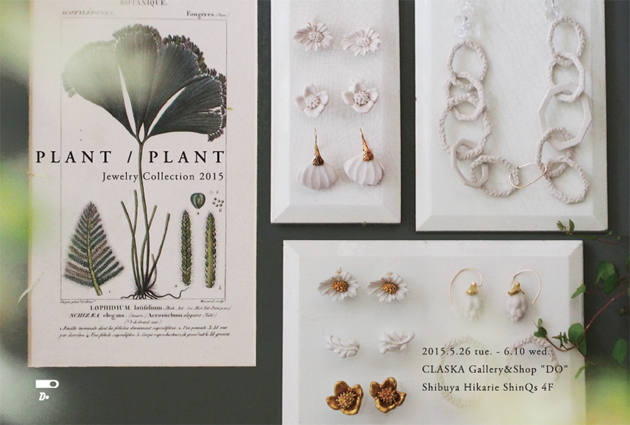 20150501_plantplant_main.jpg