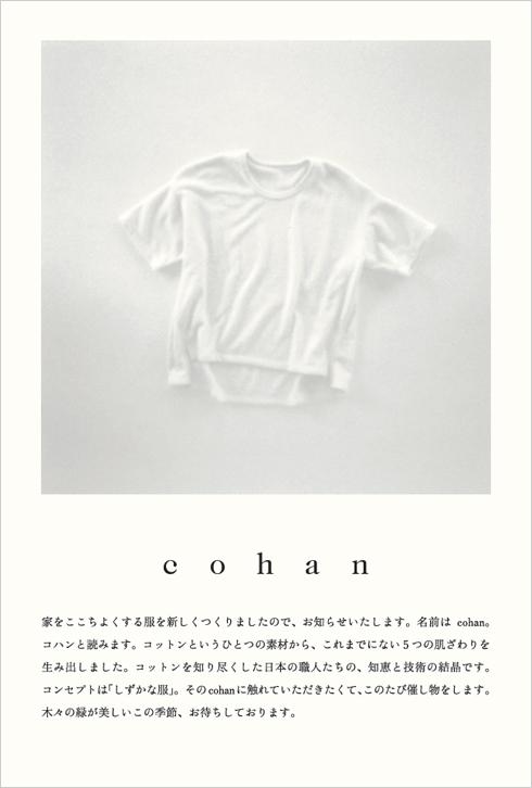 20150504_cohan_main.jpg
