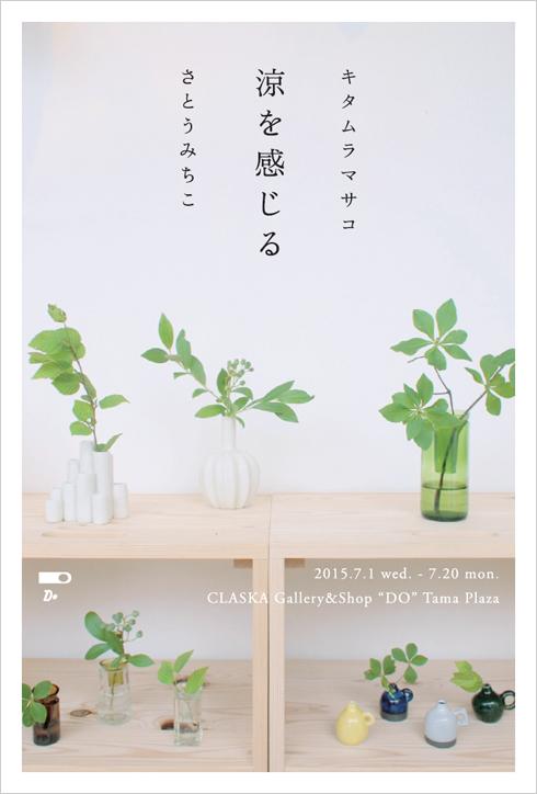 20150615_kitamurasato_main.jpg