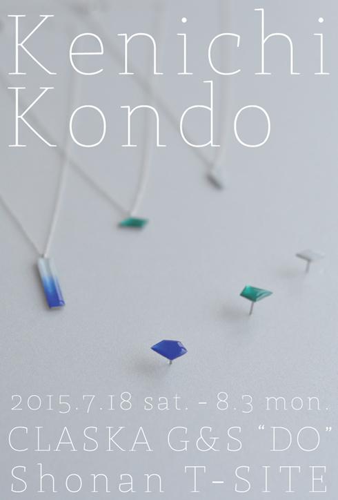 20150629_kenichikondo_main.jpg