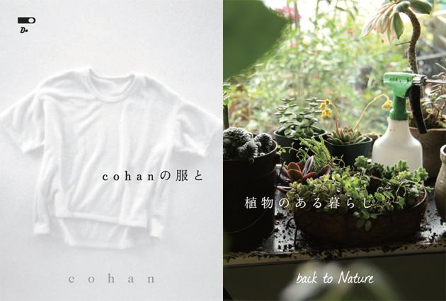 20150804_cohan_main.jpg