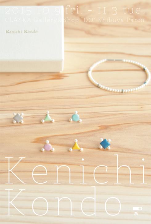 20150919_kenichikondo_main.jpg