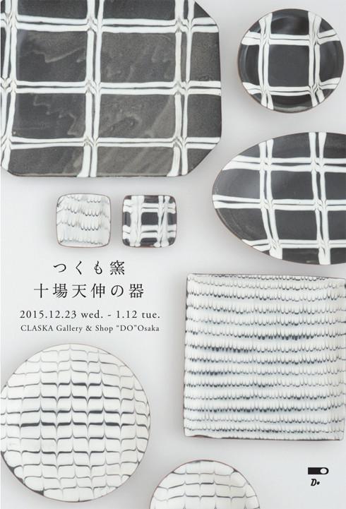 20151123_tsukumo_main.jpg