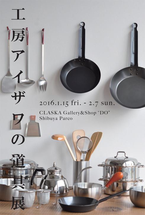 20151217_aizawa_main.jpg