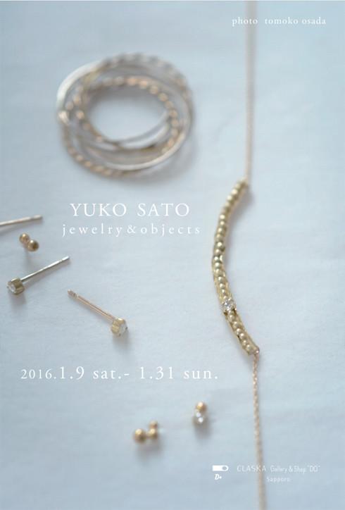 20151217_yukosato_main2.jpg