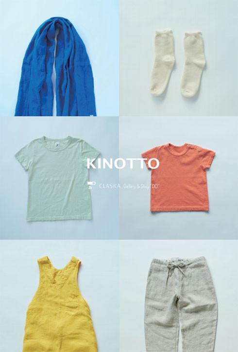 20160414_kinotto_main.jpg