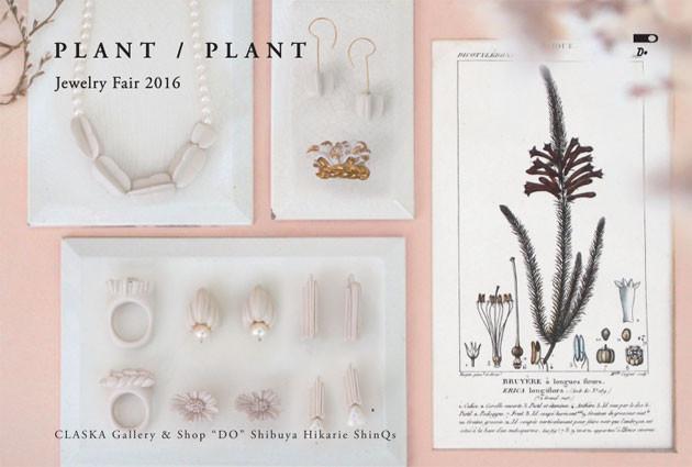 20160503_plant_main.jpg