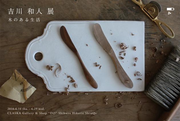 20160526_yoshikawa_main.jpg