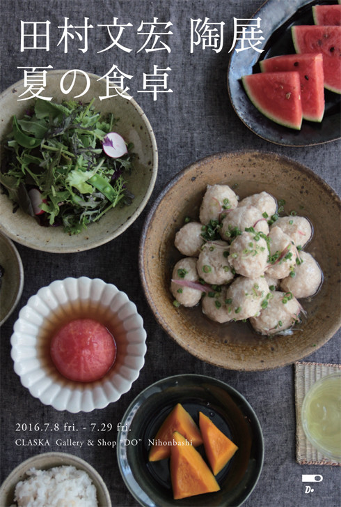 20160619_tamura_main.jpg