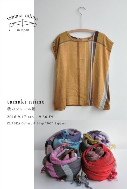 20160827_tamaki_main2.jpg