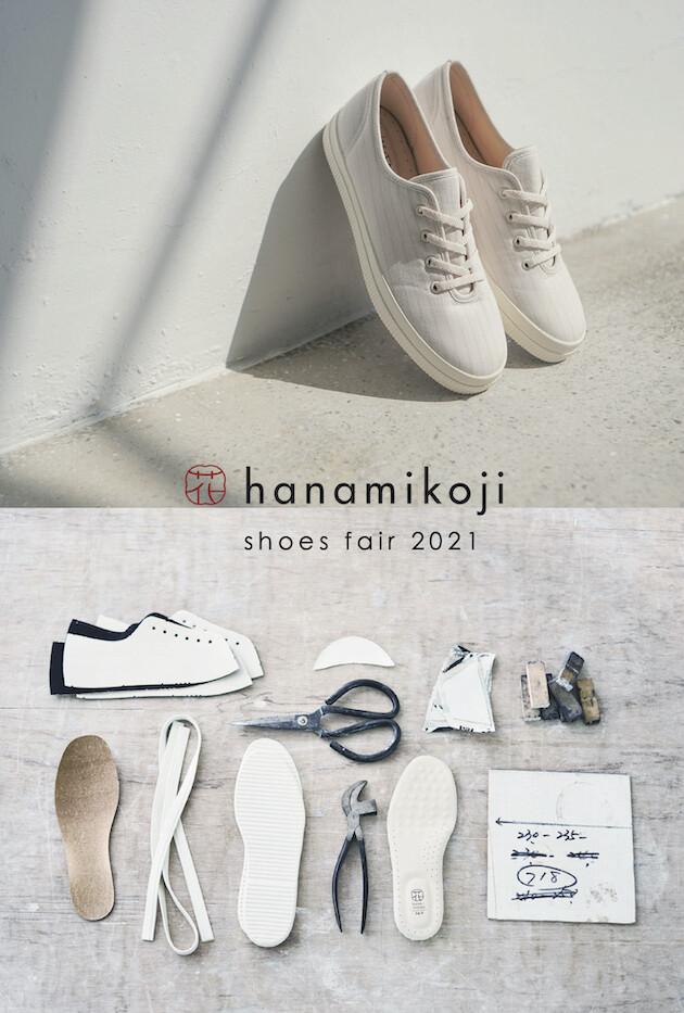 202108_hanamikoji_dm_02.jpg