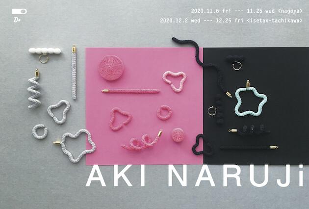aki_naruji.jpg