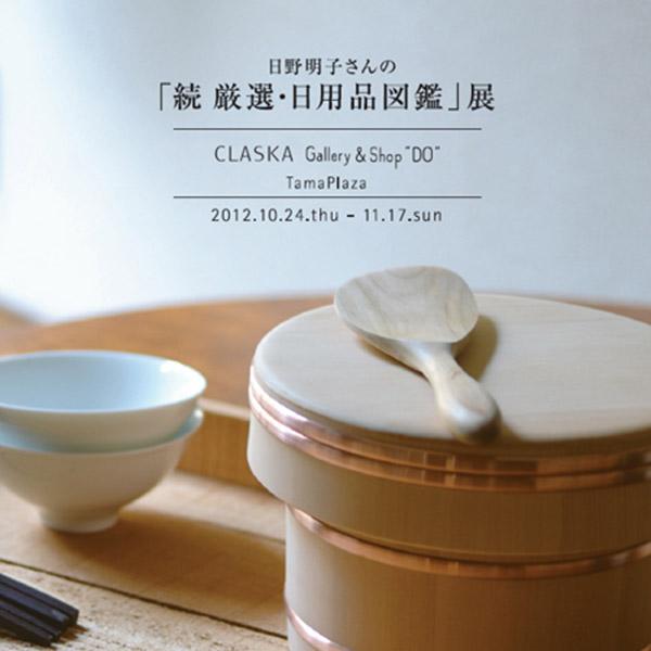 日野明子さんの「続 厳選・日用品図鑑」展