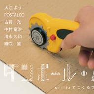 ダンボール・ハイ -  or-ita でつくるプロダクト展