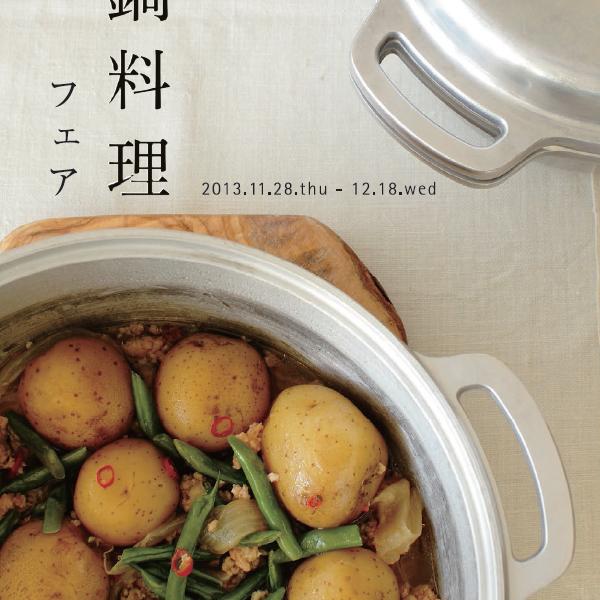 「サルビア給食室ワタナベマキの無水鍋料理」フェア