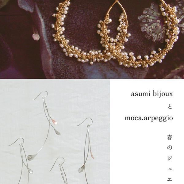 asumi bijoux と moca.arpeggio | 春のジュエリー展