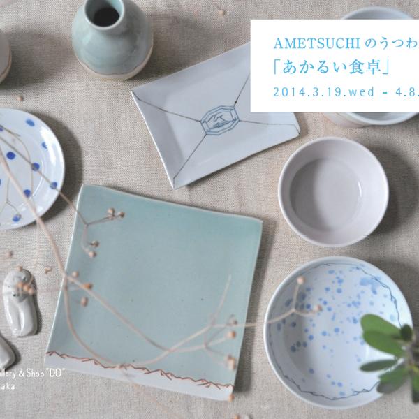 AMETSUCHI のうつわ展 「あかるい食卓」