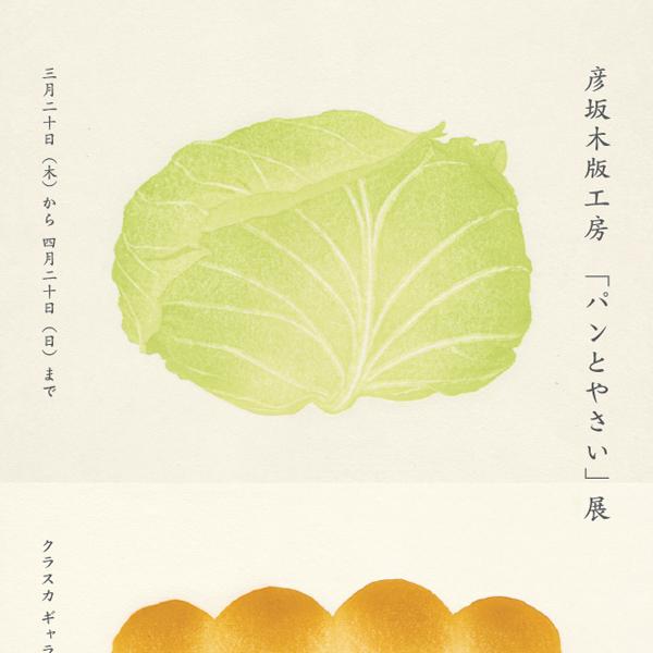 日本橋店オープニング企画<br>彦坂木版工房 「パンとやさい」展