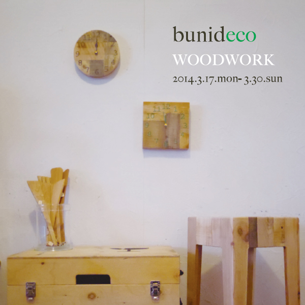 bunideco WOODWORK<br>ブニデコ ウッドワーク