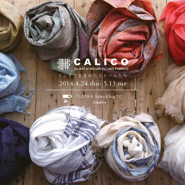 CALICO インドで生まれたストールたち