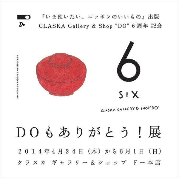 """『いま使いたい、ニッポンのいいもの』出版<br>CLASKA Gallery & Shop """"DO"""" 6周年 記念<br>DOもありがとう!展"""