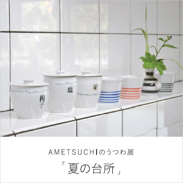AMETSUCHIのうつわ展 「夏の台所」