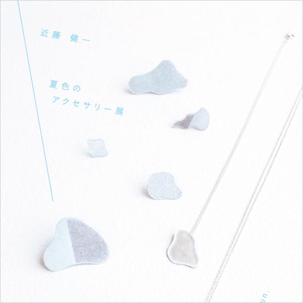 近藤健一 夏色のアクセサリー展