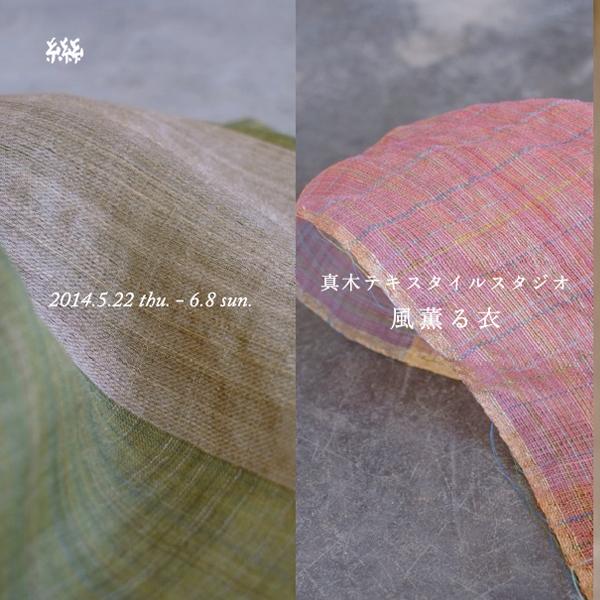 真木テキスタイルスタジオ 「風薫る衣」 展