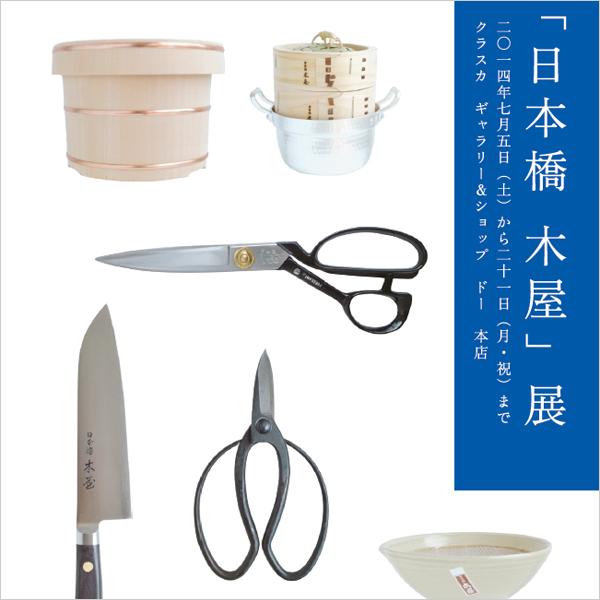 「日本橋 木屋」展 ドーが選んだ木屋の道具