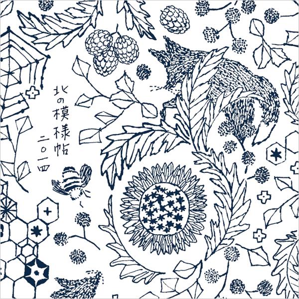 点と線模様製作所 ― 北の模様帖2014 ―