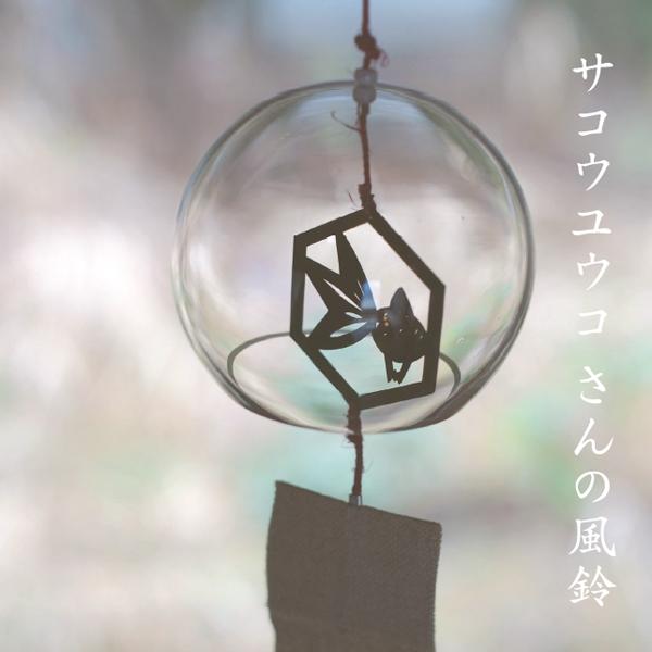 サコウユウコ さんの風鈴