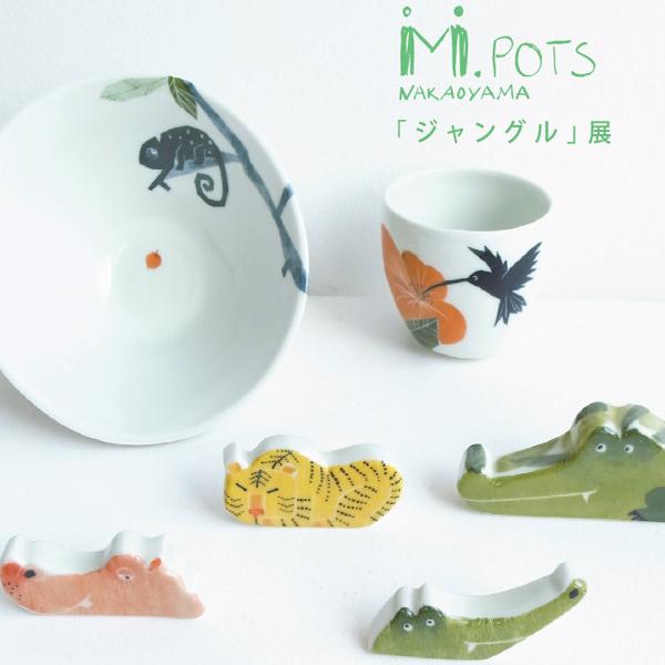 M.Pots 「ジャングル」展