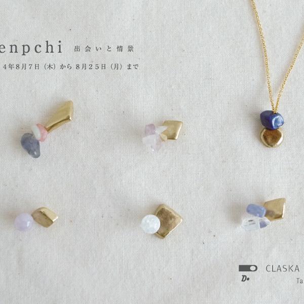 Tenpchi 「出会いと情景」
